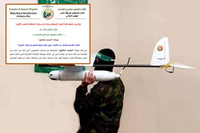 Un modello di drone utilizzato dalle brigate Ezzedine al-Qassam (Foto: al-Risalah)