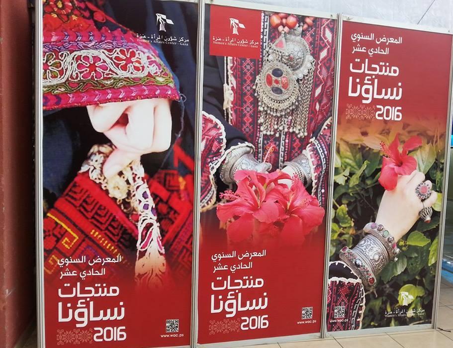 """In arabo: """"11esima edizione. Prodotti delle nostre donne 2016"""""""