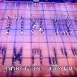 """ISRAELE. """"Un popolo, una nazione"""": una rappresentazione visiva dell'ignoranza"""