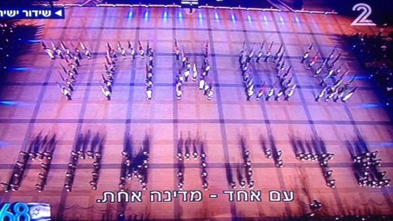 """In ebraico: """"Un popolo, una nazione"""""""