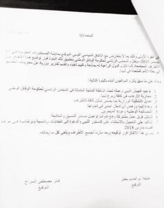 Il documento pubblicato nei media libici