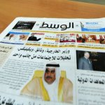 BAHRAIN. Chiuso il giornale indipendente al-Wasat