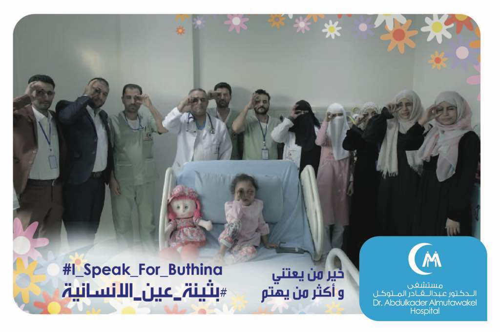 Buthina all'Almutawakel hospital di Sana'a con lo staff sanitario.jpg (53.6 KB)