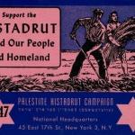 La sinistra israeliana, dissoluzione e isolati vagiti (terza parte)