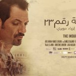 PALESTINA. Bloccato a Ramallah il film «The Insult»