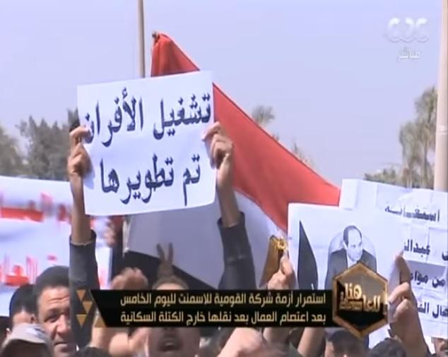 """Il sit-in degli operai della National Cement Company """"Hona al-Asema"""" (Fonte: programma tv Lamis al-Hadidy's """"Hona al-Asema"""")"""