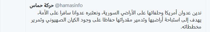 Hamastwitter
