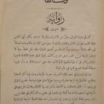CULTURA. Donne e giornalismo: i primi giornali arabi femministi