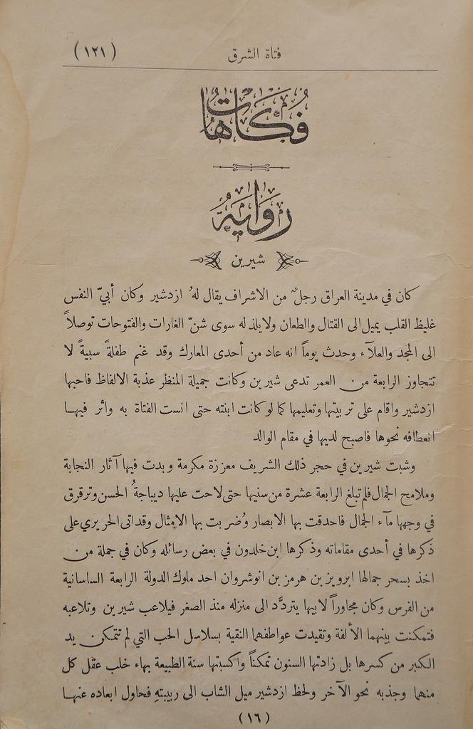 """Pagina tratta dalla rivista """"Fatat al-Sharq"""""""