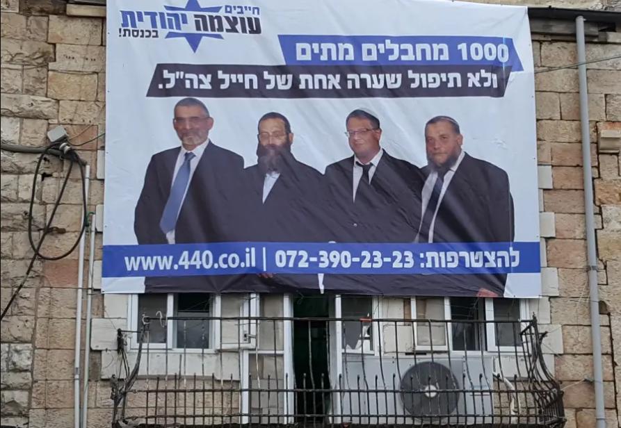 Manifesto elettorale di Potere Ebraico (Foto: Jerusalem Post)