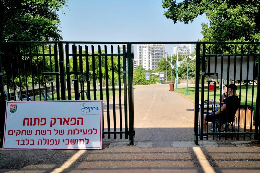 Il parco pubblico di Afula