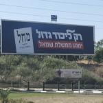 ISRAELE. Ora è in salita la strada di Bibi. I palestinesi chiedono unità ad Anp e Hamas