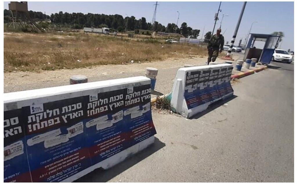 I poster della campagna contro il piano Trump dei coloni israeliani